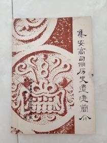 《集安高句丽历史遗迹简介》1976年出版