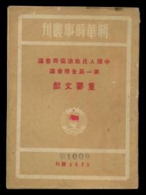 1949年 中国人民政治协商会议第一届全体会议重要文献(全店满30元包挂刷,满100元包快递,新疆青海西藏港澳台除外)