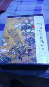 中国传世花鸟画(上)