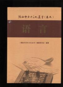 海陆丰历史文化丛书 (卷九)语言