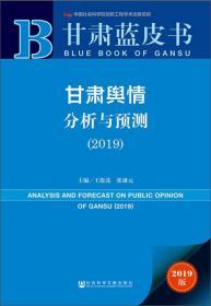 甘肃舆情分析与预测(2019)/甘肃蓝皮书
