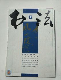 书法月刊。2009.7
