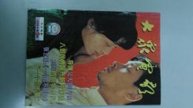 大众电影1998.8