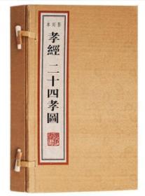 孝经、二十四孝图影刻本 (一函两册)广陵书社