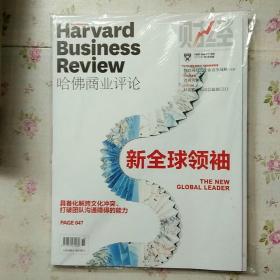 哈佛商业评论 2015 10【 未开封.】现货
