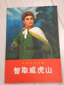 革命现代京剧《智取威虎山》。国家第一代一级电影女导演姜树森藏书。品相好。
