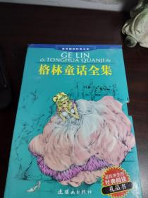 格林童话全集(全三册)