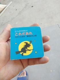 日文原版袖珍绘本 见图