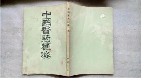 中国医药汇海 九