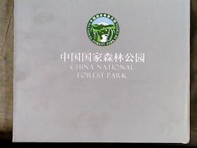中国国家森林公园 精装全两册 有盒套 品相好 收76座国家森林公园的简介和彩色照片,极具实用、收藏价值