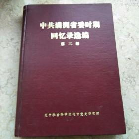 中共满洲省委时期回忆录选编,第二期,油印版精装,品佳
