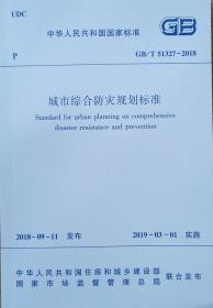 中华人民共和国国家标准城市综合防灾规划标准:GB/T 51327-2018