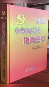 中共麻江县委执政实录.2015