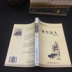 冰雪美人——莫言小说与话剧美人 作者系诺贝尔文学奖得者,2001年一版一印,正版