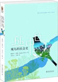 丛中鸟:观鸟的社会史