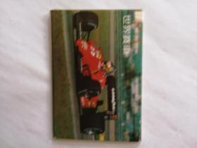世界博览  世界赛车  明信片全十枚