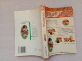 四季滋补与药膳 徐秀芝主编 湖北人民出版社 1996年1版1印