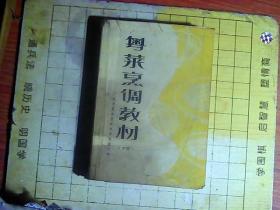 粤菜烹调教材  (下册)  内有笔迹 划线