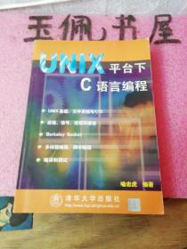 UNIX 平台C语言编程