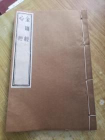 金刚经、心经(合刊本)(年份较老,请看纸张)(影印木刻版)