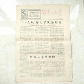 河南二七报  1968年9月第20号
