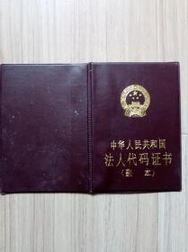 《中华人民共和国法人代码证书》