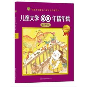 儿童文学60年精华集 田野卷