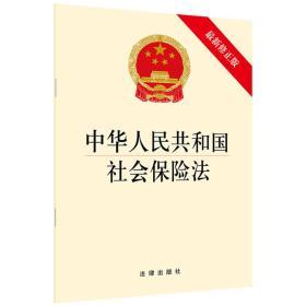 中华人民共和国社会保险法(最新修正版)