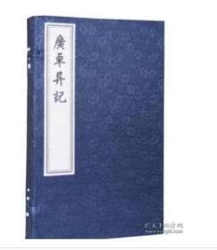 拍前咨询     广卓异记(一函二册)    9E24d