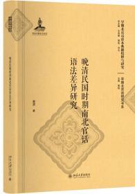 晚清民国时期南北官话语法差异研究