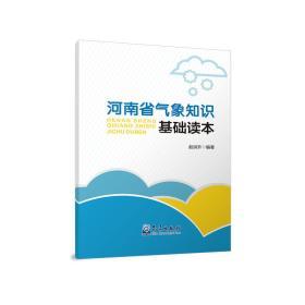 河南省气象知识基础读本