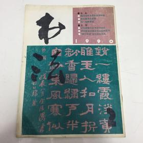 书法双月刊 一九九0⃣️年第二期 总七十一期目录