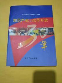 知识产权与改革开放30年