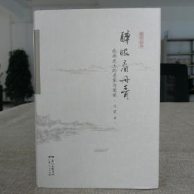 《醉眼看丹青:绘画史上的名家与流派》毛边本