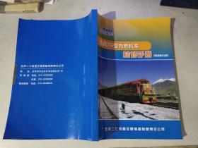 东风7G型内燃机车检修手册【柴油机分册】