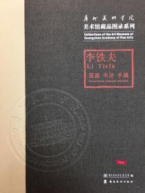 李铁夫 国画 书法 手稿