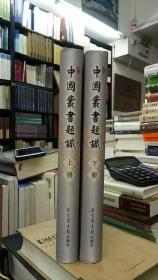 中国丛书题识