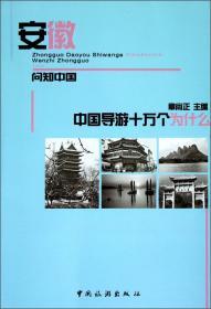 中国导游十万个为什么:安徽