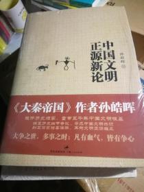 中国文明正源新论