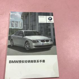 BMW授权经销商联系手册