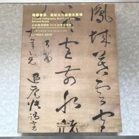 日本横滨国际2018秋季拍卖会:翰墨书香、写经及古籍善本专场