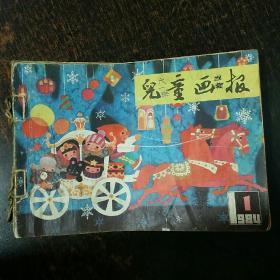 儿童画报(1984年1--12期)合售