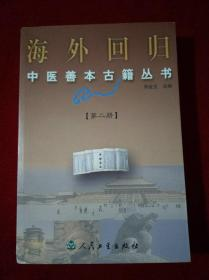 海外回归中医善本古籍丛书(第二册)【馆藏 看图见描述】