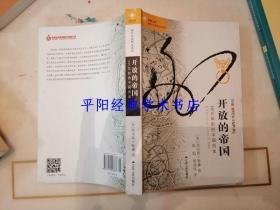 开放的帝国:1600年前的中国历史