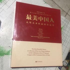 庆祝中国共产党第十九次全国代表大会胜利召开 最美中国人大型美术作品展作品集 (全新未开封)精装