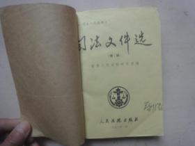 司法文件选.1996年:1-12辑(人工装订成册)
