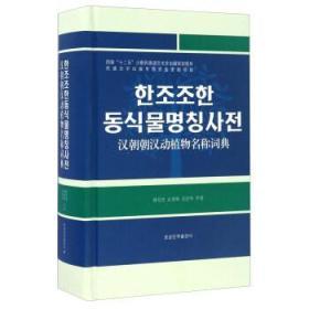 汉朝朝汉动植物名称词典(朝鲜文版)