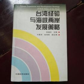 台湾经验与海峡两岸发展策略
