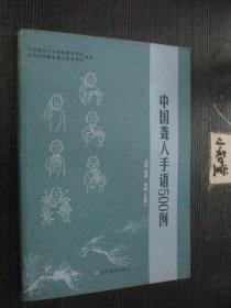 中国聋人手语500例