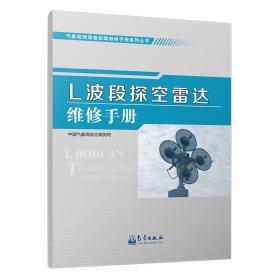 L波段探空雷达维修手册